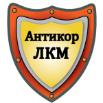 антикор лкм